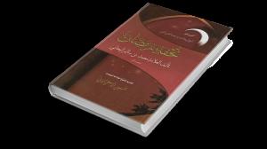 تحقيق تحفة رمضان للشيخ حسين الحطيبي