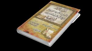تنبيه الأنام بشرح اللامية المنسوبة لشيخ الإسلام