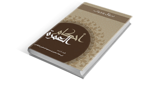 umra sh_hateeby Book Cover Psd Mockup v1